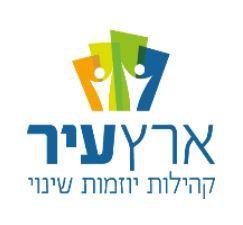 תמר גיל - מנהלת שותפויות עמותת ארץ עיר