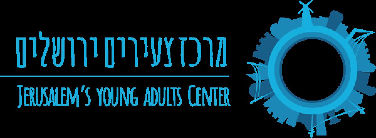 לירון נמרי - מרכז צעירים ירושלים
